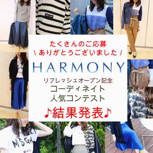 Harmony_kekka