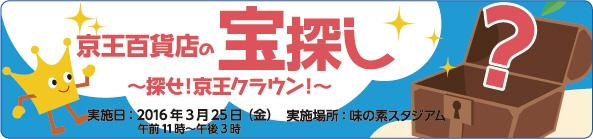 Blog_bnr_takarasagashi_2